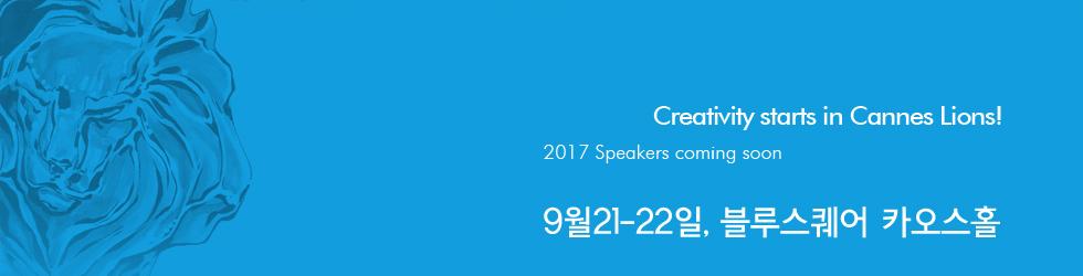 2017 칸 라이언즈 서울 페스티벌 9월21일부터 22일까지, 장소 블루스퀘어 카오스홀