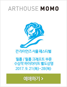 2017 칸 라이언즈 서울 페스티벌 아트하우스모모 별도상영