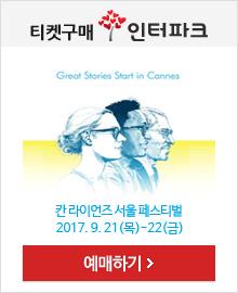 2017 칸 라이언즈 서울 페스티벌 인터파크 티켓구매하기
