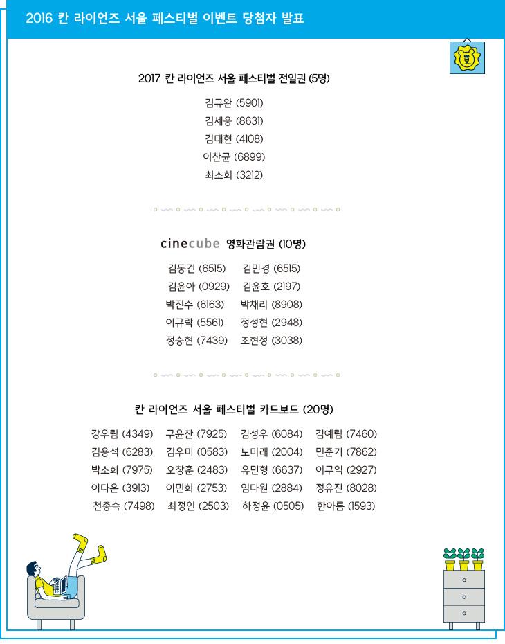2016 칸 라이언즈 서울 페스티벌 이벤트 당첨자 리스트