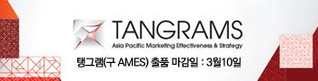 탱그램(구 AMES) 출품 마감일 : 3월10일