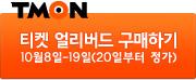 티켓 몬스터 얼리버드 구매하기 10월 8일부터 19일까지(20일부터 정가구매)