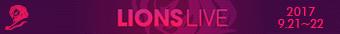 2017 칸 라이언즈 생중계 9월 21일~22일까지