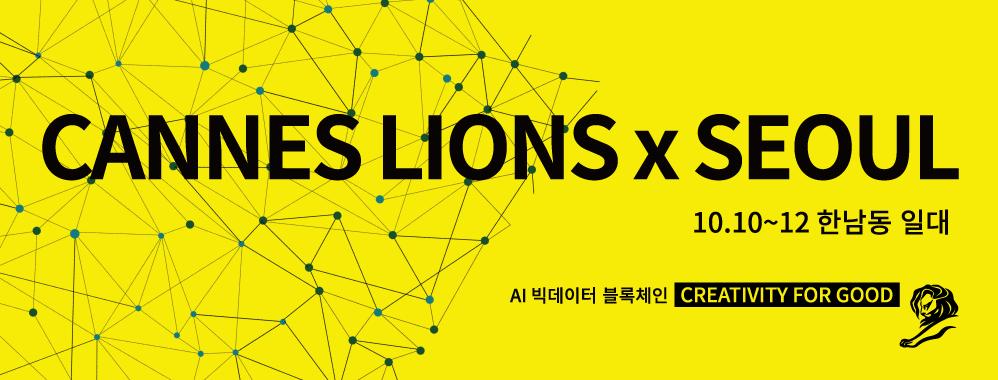 칸 라이언즈 서울 페스티벌 10월 10일부터 12일까지 한남동 블루스퀘어