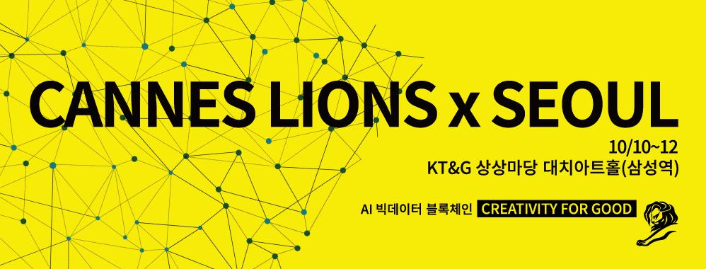칸 라이언즈 서울 페스티벌 10월 10일부터 12일까지 삼성역 KT&G 상상마당 대치 아트홀