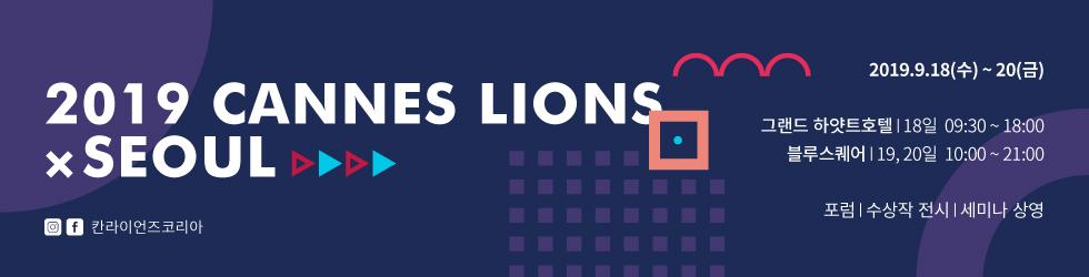 2019 칸 라이언즈 서울 페스티벌 9월18일부터 20일까지, 장소 상상마당 대치아트홀