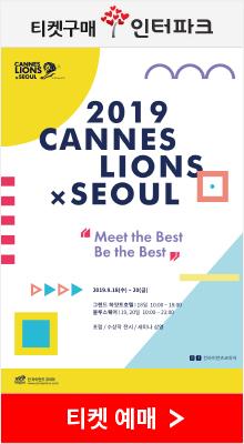 2019 칸 라이언즈 서울 페스티벌 인터파크 티켓구매하기