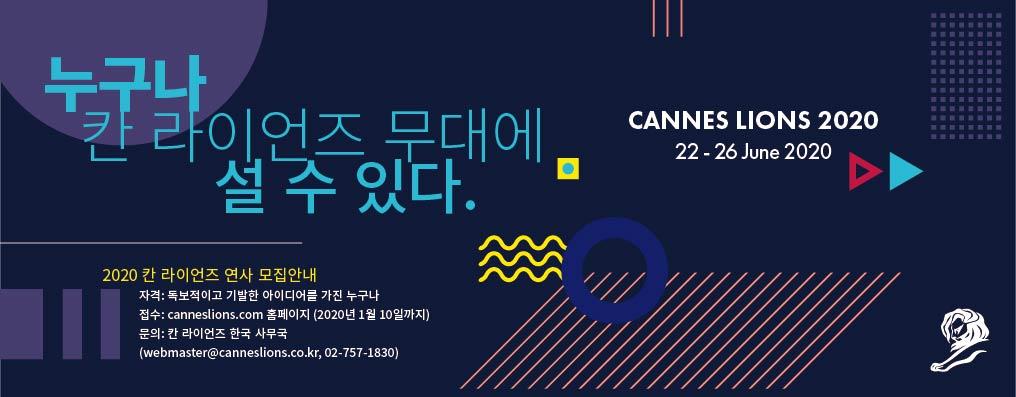 2020년 칸라이언즈 서울 배너